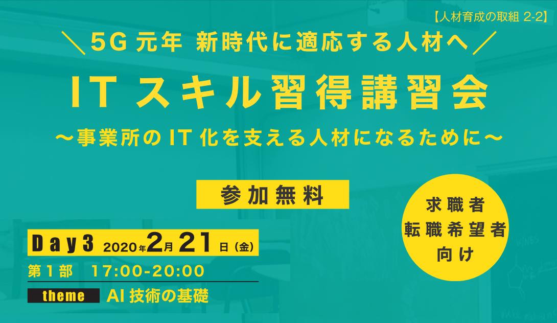 0214-0221_人材育成_求職者向け_Day3_01