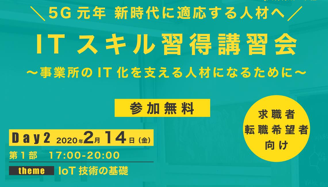 0214-0221_人材育成_求職者向け_Day2_01