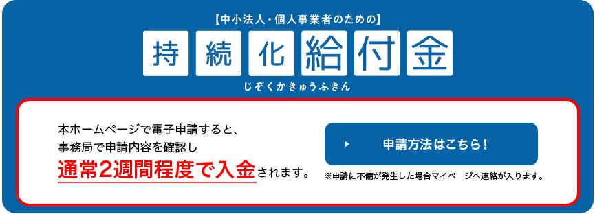 03_持続化給付金_01