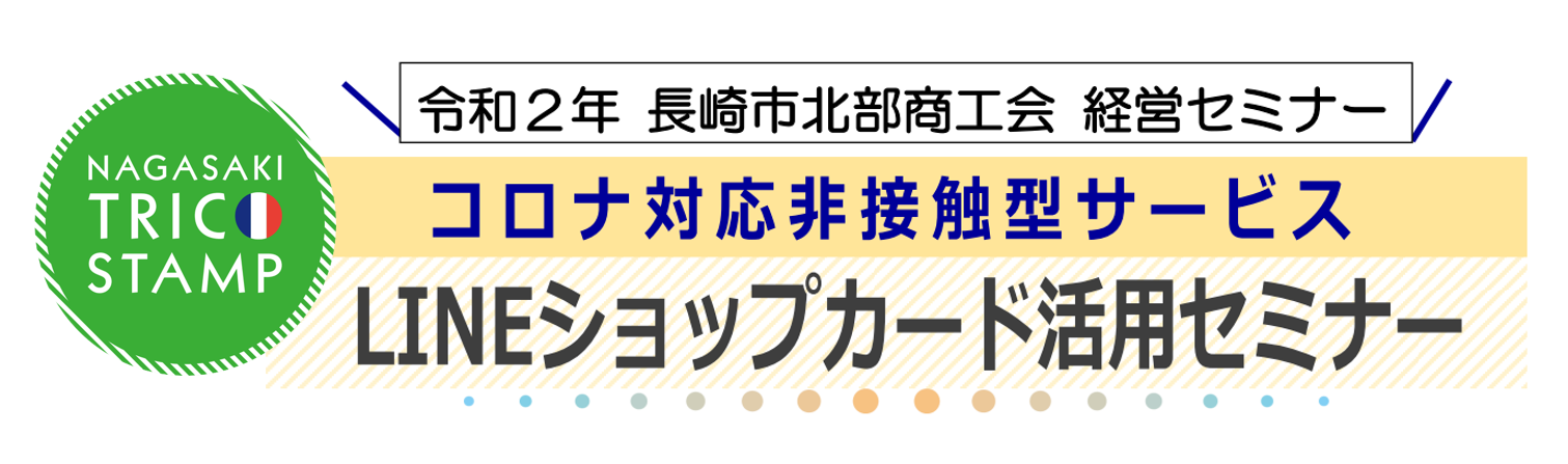 産学官連携 LINEショップカード活用セミナー