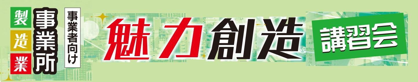 2020年09月 飯塚市開催 事業所魅力創造講習会