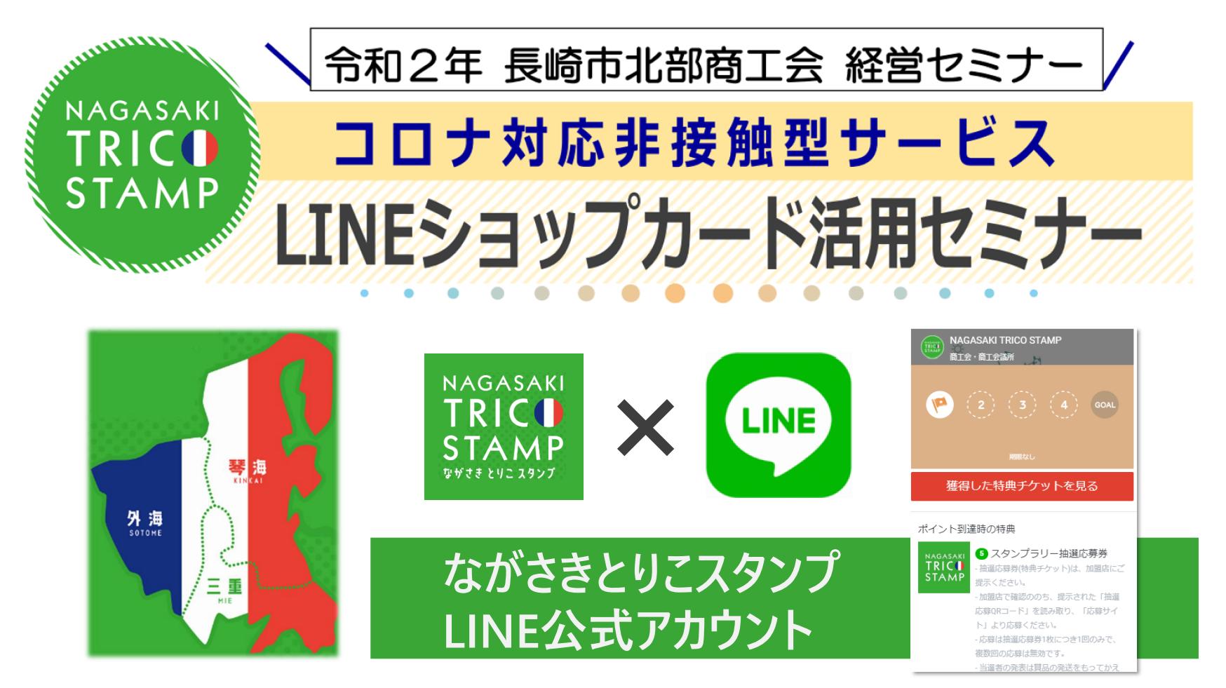 2020.08.26 LINEを使った地域支援活動説明会