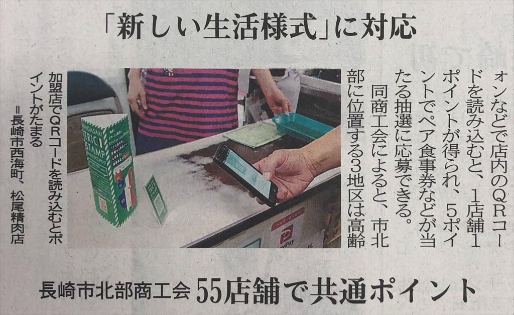 2020年9月9日 長崎新聞掲載
