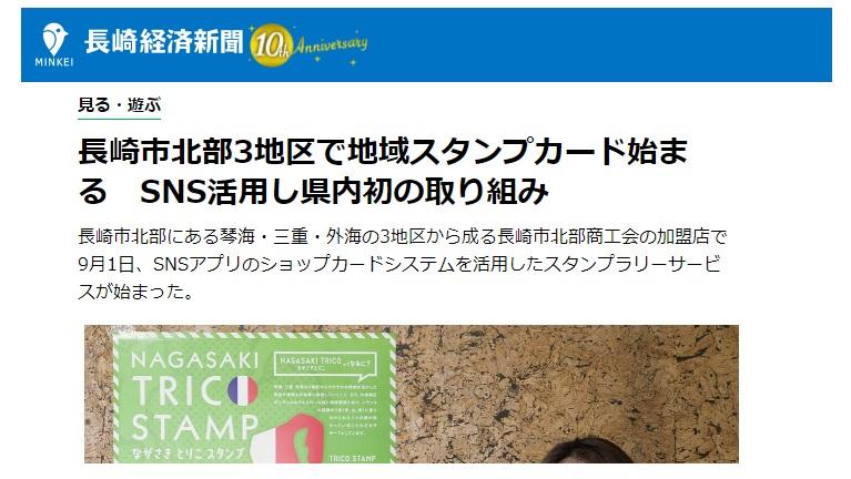 20200914 長崎経済新聞掲載 ながさきとりこスタンプ