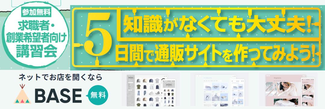 202101 飯塚地域雇用協議会様_求職者・創業者・講習会