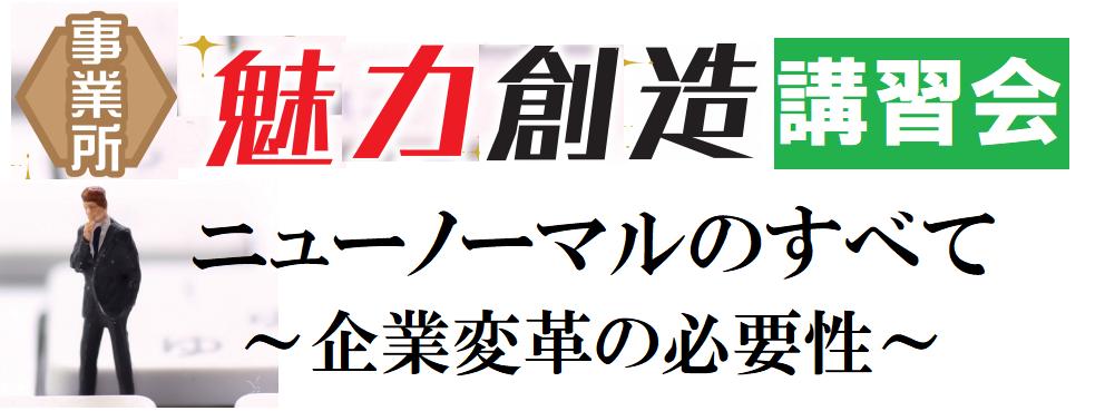 202101 飯塚地域雇用協議会様_魅力創造講習会
