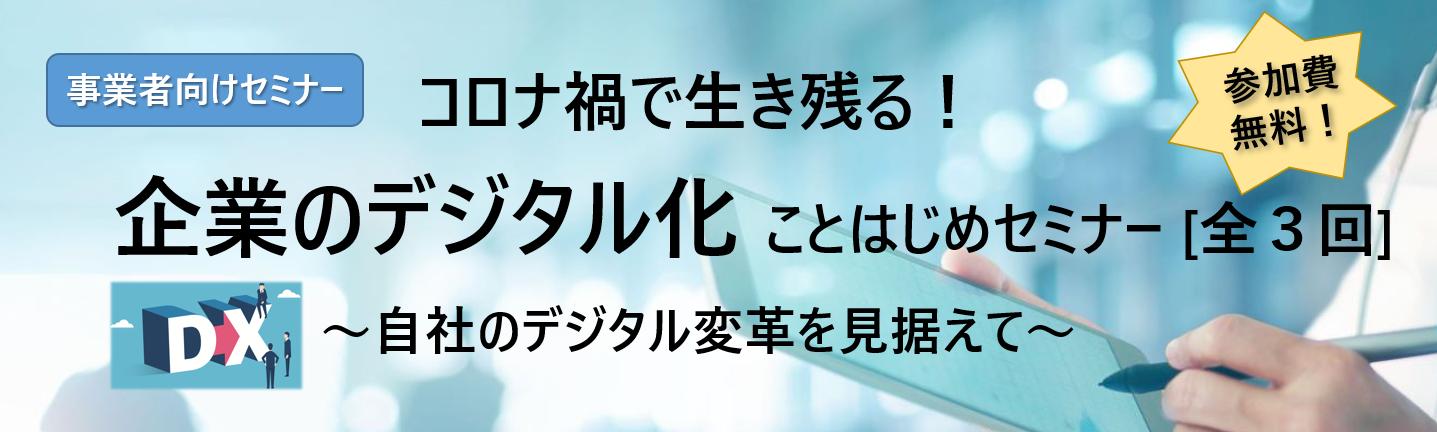 20210304-18_大村市デジタル化ことはじめセミナー