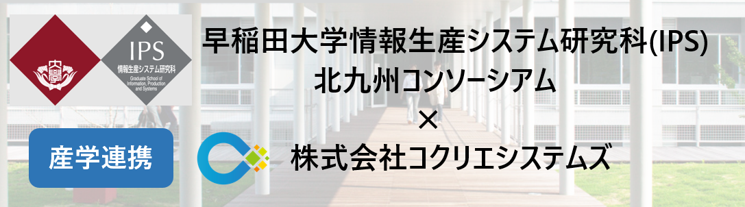 産学連携:早稲田大学IPS・北九州コンソーシアム