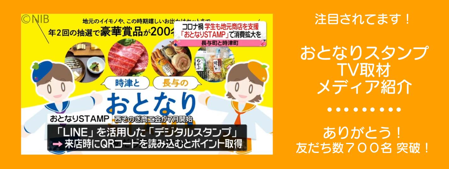 おとなりスタンプ TV取材、友だち数700名突破!